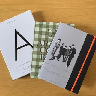 嵐 - 嵐 カレンダー ダイアリー 写真集 2008年〜2009年 箱付き2冊セット
