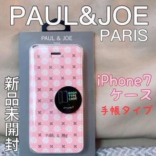 ポールアンドジョー(PAUL & JOE)の新品 PAUL&JOE iPhone 7 / 8 / SEケース 手帳タイプ(iPhoneケース)