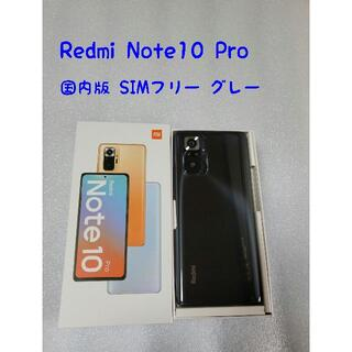 国内版 Xiaomi Redmi Note10 Pro グレー