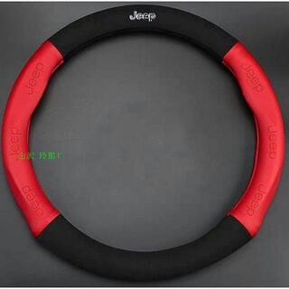 JEEP 握り感抜群 ハンドルカバー ステアリングカバー 3Dグリップ滑り止4