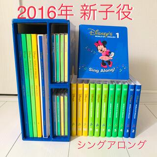 Disney - 新子役 ディズニー英語システム DWE  シングアロング  DVD CD