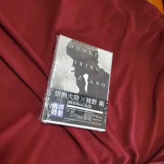 綾野剛 情熱大陸 プレミアムエディション Blu-ray 二枚組