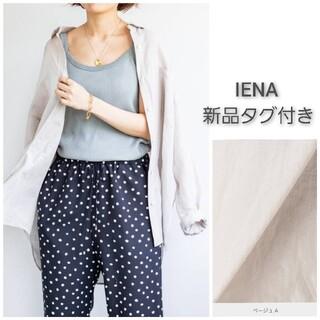 IENA - 【新品タグ付】IENA ラミーリヨセルタックオーバーシャツ◆