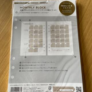 マークス(MARK'S Inc.)のマークス手帳 月間ブロック(ノート/メモ帳/ふせん)