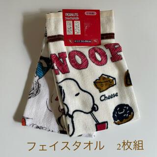 SNOOPY - 新品*スヌーピー フェイスタオル 柄違い2枚セット / cafe