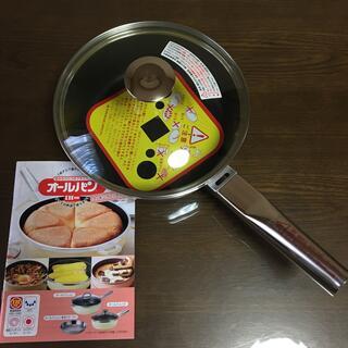 アサヒケイキンゾク(アサヒ軽金属)の【未使用】アサヒ軽金属 オールパンS  22cm(鍋/フライパン)
