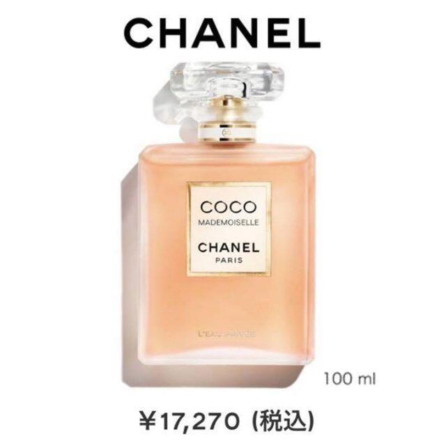 CHANEL(シャネル)のシャネル ココ マドモアゼル オードゥ パルファム(ヴァポリザター) 100ml コスメ/美容の香水(香水(女性用))の商品写真