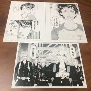 東京卍リベンジャーズ 複製原画 3枚セット 非売品