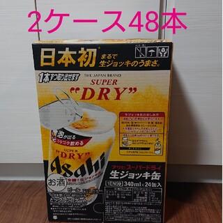 アサヒ スーパードライジョッキ缶48本(2ケース)