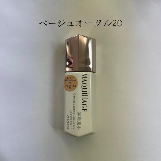 MAQuillAGE(マキアージュ)のマキアージュ リキッドファンデーション ベージュオークル20 コスメ/美容のベースメイク/化粧品(ファンデーション)の商品写真