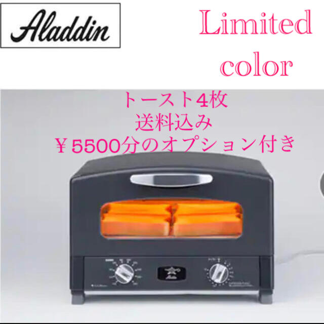BALMUDA(バルミューダ)のサク♡ふわ♡ アラジン 限定色Black 新品未開封 スマホ/家電/カメラの調理家電(調理機器)の商品写真