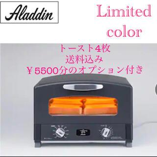 バルミューダ(BALMUDA)のサク♡ふわ♡ アラジン 限定色Black 新品未開封(調理機器)