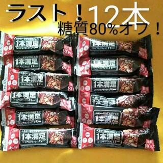 アサヒ - ラスト!1本満足シリアルブラック糖質80%オフマカダミアナッツ入り12本セット!