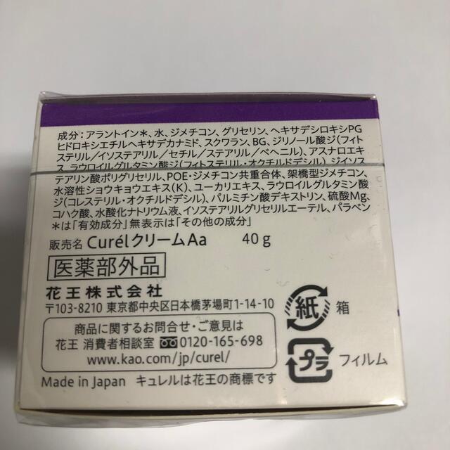 Curel(キュレル)のキュレル エイジングケアシリーズ クリーム 40g とてもしっとり 未開封 コスメ/美容のスキンケア/基礎化粧品(フェイスクリーム)の商品写真