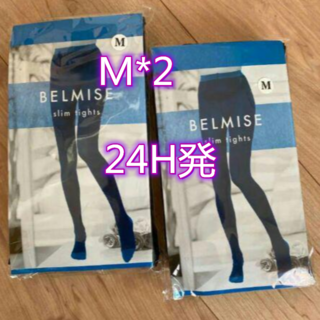 BELMISE ベルミス スリムタイツセット Mサイズ 2枚