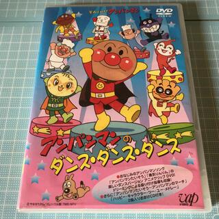 アンパンマン(アンパンマン)のそれいけ!アンパンマン アンパンマンのダンス・ダンス・ダンス DVD(アニメ)