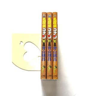 名探偵コナン コナン 90 91 93 巻 セット まとめ売り(少年漫画)