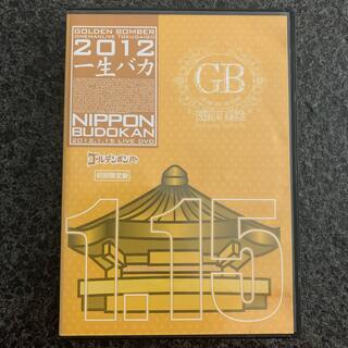 ゴールデンボンバー DVD 初回限定盤 一生バカ 2012.1.15 日本武道館