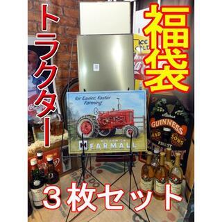 【福袋】アメリカンブリキ看板3枚セット トラクター 8400円相当(パネル)