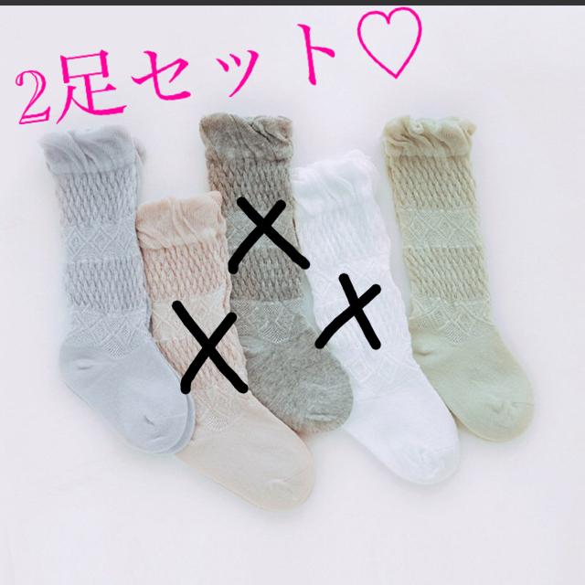 ベビーハイソックス 2足セット ハイソックス キッズ/ベビー/マタニティのこども用ファッション小物(靴下/タイツ)の商品写真