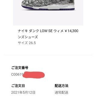 NIKE - NIKE WMNS Dunk Low Made You Look ダンク