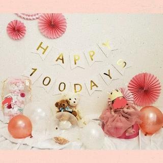 100日祝いペーパーフラワー ガーランドセット(お食い初め用品)