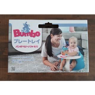 Bumbo - バンボ プレートレイ