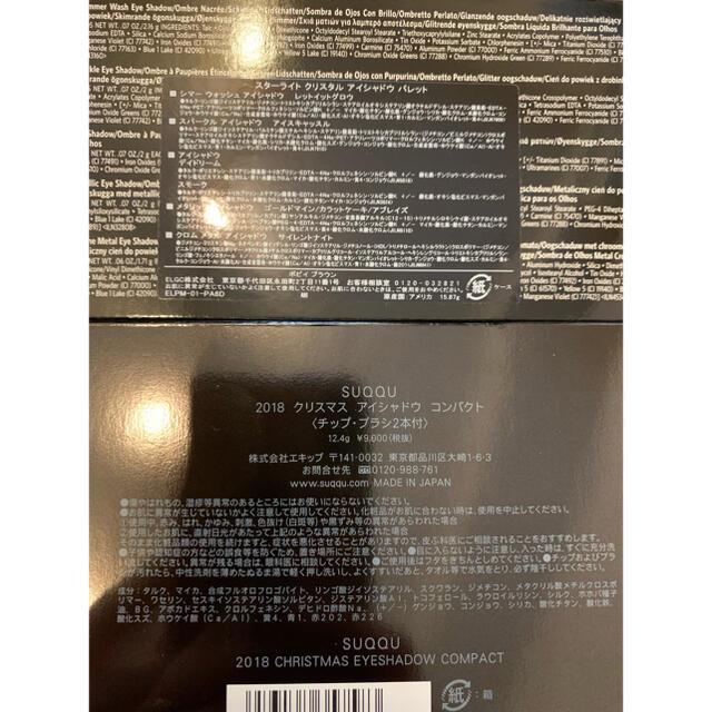 SUQQU(スック)の限定品 スック ボビーブラウン 2個セット コスメ/美容のベースメイク/化粧品(アイシャドウ)の商品写真