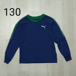 PUMA - プーマ  長袖  キッズ  130