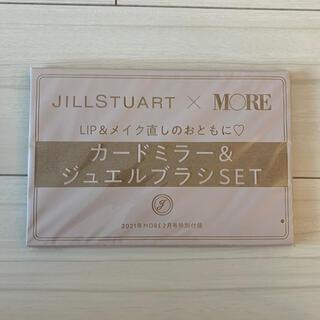 ジルスチュアート(JILLSTUART)のMORE 2021年2月号付録  JILLSTUART(その他)