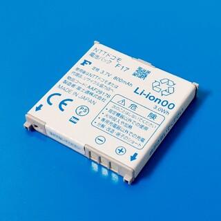 NTTdocomo - NTTドコモ 電池パック F17 AAF29176 充電残量チェック済みの中古品