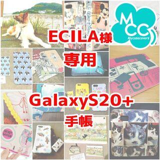 ECILA様専用 Galaxy S20+ 手帳(黒)(Androidケース)