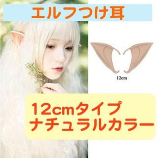 送料無料 エルフ耳 12cm つけ耳 付け耳 ハロウィン ハローウィン (衣装一式)