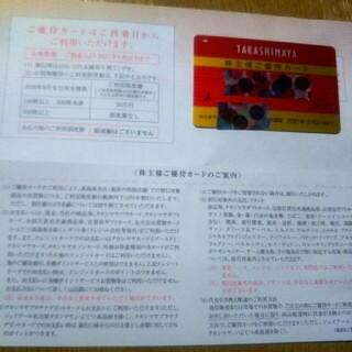 タカシマヤ(髙島屋)の高島屋 株主優待 カード(ショッピング)