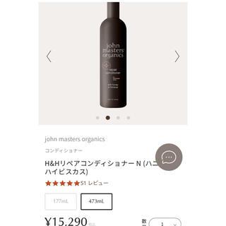 ジョンマスターオーガニック(John Masters Organics)の新品未使用 H&HリペアコンディショナーN(コンディショナー/リンス)