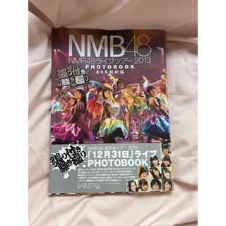エヌエムビーフォーティーエイト(NMB48)のNMB48 フォトブック(アイドルグッズ)