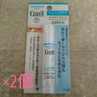 Curel - 在庫ラスト★ 2本セット キュレル リップ