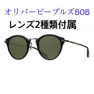 アヤメ(Ayame)のOLIVER PEOPLES オリバーピープルズ OP-505 SUN(サングラス/メガネ)
