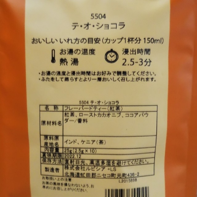LUPICIA(ルピシア)のLUPICIA 紅茶ティーバッグ2点セット B 食品/飲料/酒の飲料(茶)の商品写真
