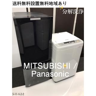 ミツビシ(三菱)の新生活応援家電セット!冷蔵庫、洗濯機。設置無料、送料無料地域あり。(冷蔵庫)
