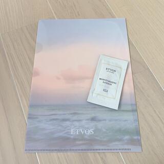 ETVOS - エトヴォス ファイル 化粧水サンプル