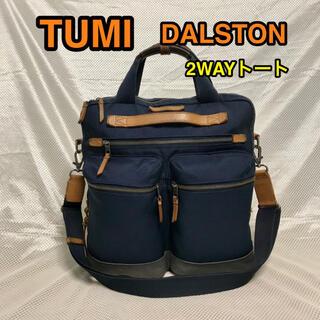 TUMI - ☆TUMI DALSTON☆トゥミ 2wayトートバッグ/ショルダーバッグ