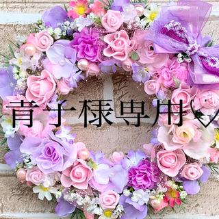 青子様専用♡ラプンツェル風♡ローズ フラワーリース(リース)