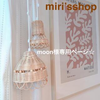 ラタン ランプシェード moon様 専用ページ(天井照明)