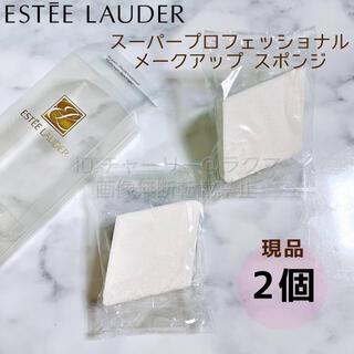 Estee Lauder - 【Estee Lauder】エスティローダー メークアップスポンジ 現品×2個