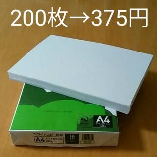A4 コピー用紙 200枚(オフィス用品一般)