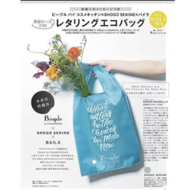 集英社(シュウエイシャ)のバイラ付録 エコバッグ レディースのバッグ(エコバッグ)の商品写真