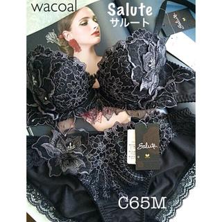 Wacoal - 【新品タグ付】ワコール・Salute★P- UP・C65M(定価¥15,620)