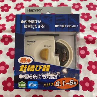 Hapyson 乾電池式 細糸用針結び器(釣り糸/ライン)