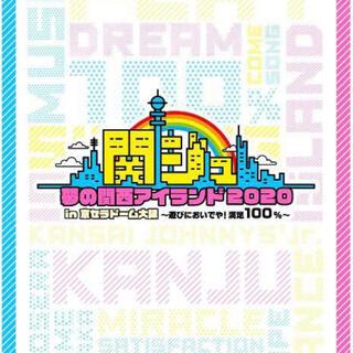 ジャニーズJr. - 関ジュ DVD 夢の関西アイランド2020 in 京セラドーム 大阪 新品